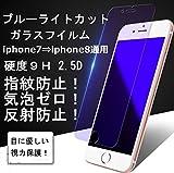 意匠良品 2枚入り iphone7 ガラスフィルム iphone8 液晶保護 フィルム ブルーライトカット硬度9H PFM-1