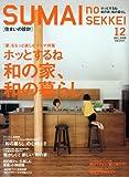 SUMAI no SEKKEI ( 住まいの設計 ) 2009年 12月号 [雑誌] 画像