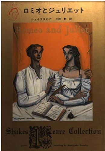 ロミオとジュリエット (角川文庫クラシックス)の詳細を見る