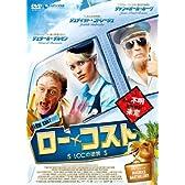 ロー・コスト    ~LCCの逆襲~ [DVD]