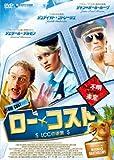 ロー・コスト ~LCCの逆襲~[DVD]