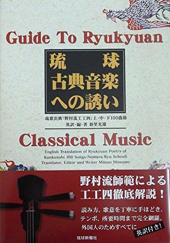 琉球古典音楽への誘い―琉歌出典「野村流工工四」上・中・下100曲節