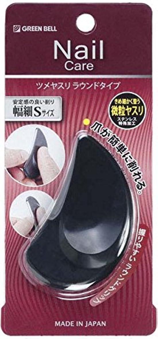 指広告主不十分なツメヤスリ(ラウンドタイプ) Sサイズ SE-003