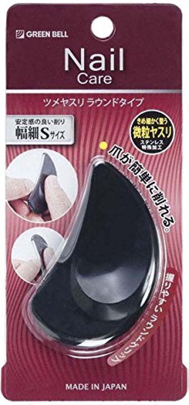 裁定シャイ勤勉ツメヤスリ(ラウンドタイプ) Sサイズ SE-003