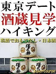 東京デート 酒蔵見学 ハイキング: 英語でおもてなし・日本酒 (観光ガイドブック)