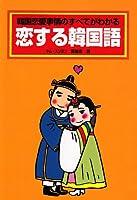 恋する韓国語―韓国恋愛事情のすべてがわかる