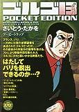 ゴルゴ13 ブービートラップ (SPコミックス POCKET EDITION)