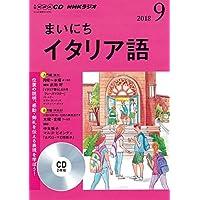 NHK CD ラジオ まいにちイタリア語 2018年9月号
