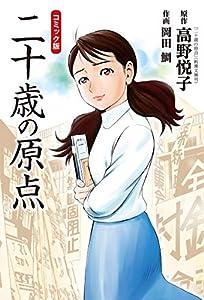 コミック版 二十歳の原点 (アクションコミックス)