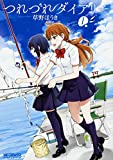 つれづれダイアリー 1 (MFコミックス アライブシリーズ)