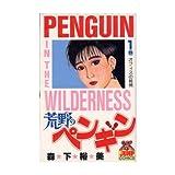 荒野のペンギン / 森下裕美 のシリーズ情報を見る