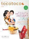 tocotoco (トコトコ) 2012年 08月号 [雑誌] VOL.19 画像