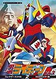 想い出のアニメライブラリー 第100集 勇者ライディーン コレクターズDVD Vol...[DVD]