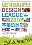 せんだいデザインリーグ2010 卒業設計日本一決定戦 ~発見!僕らの未来建築~[DVD]