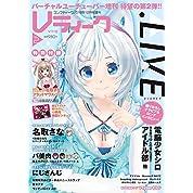 コンプティーク12月号増刊 Vティーク Vol.2