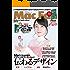 Mac Fan 2017年5月号 [雑誌]