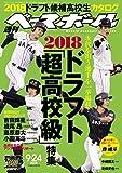 週刊ベースボール 2018年 09/24号 [雑誌] 画像