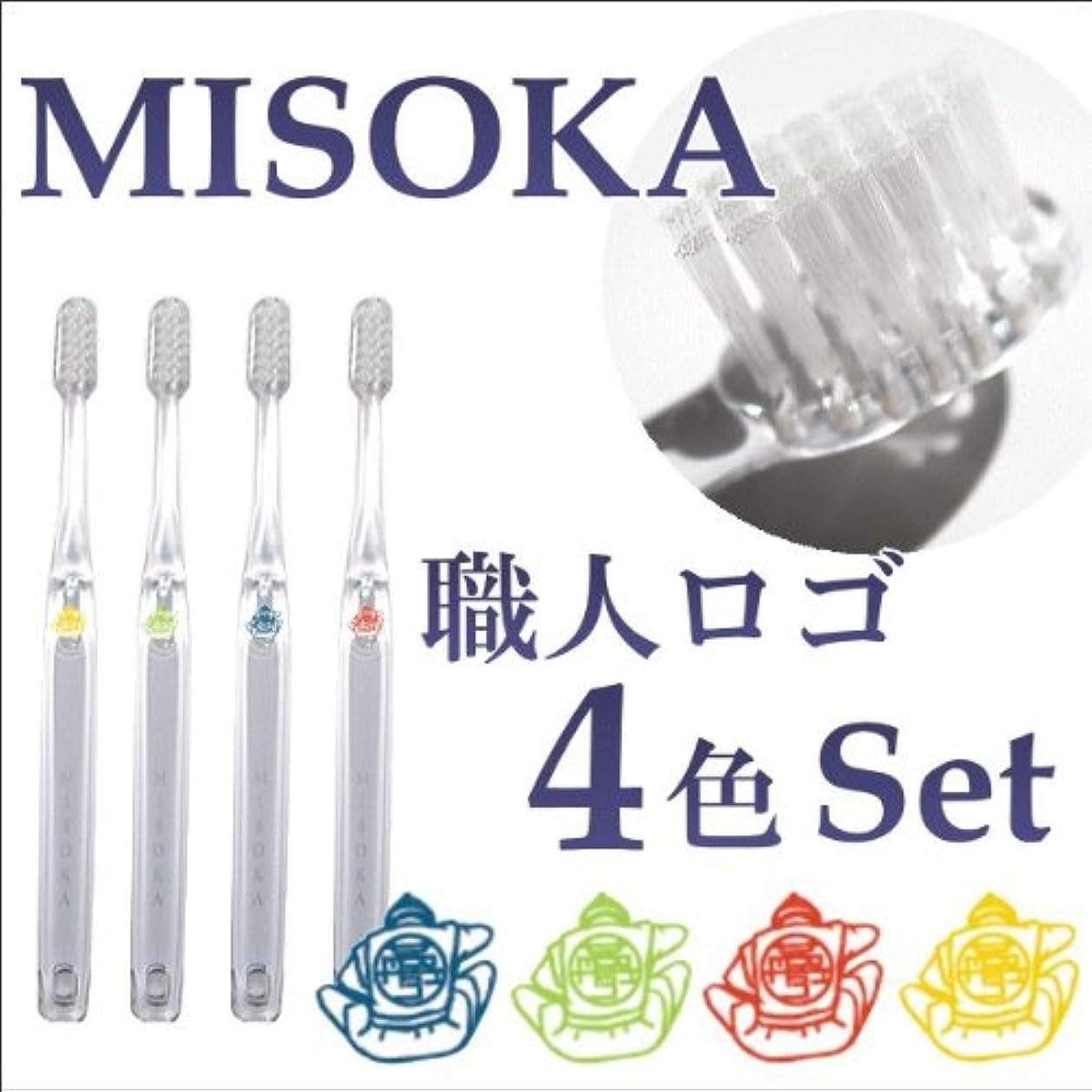 ボリューム質素な膜「MISOKA」職人技の歯ブラシ ミソカ 職人ロゴ4色セット×2セット
