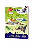 最新型 世界一よく飛ぶ折り紙ヒコーキ 画像