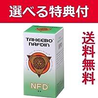 タヒボNFD タヒボナフディン(カプセルタイプ)+超耐熱セラミック土瓶1個付き