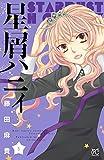 星屑ハニィ 5 (プリンセス・コミックス)