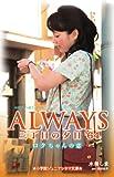 ALWAYS三丁目の夕日'64 ロクちゃんの恋 (小学館ジュニアシネマ文庫)