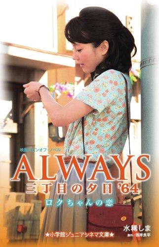 ALWAYS三丁目の夕日'64—ロクちゃんの恋 (小学館ジュニアシネマ文庫)