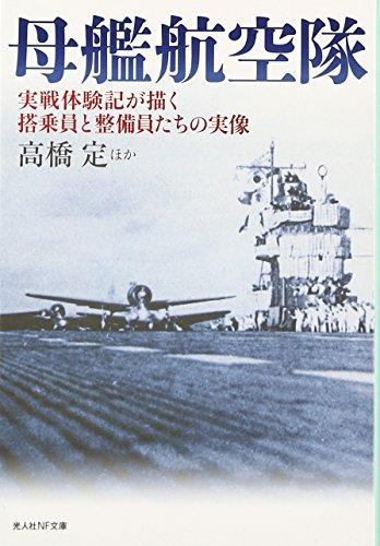 母艦航空隊—実戦体験記が描く搭乗員と整備員たちの実像 (光人社NF文庫)