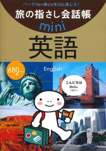 旅の指さし会話帳mini英語の詳細を見る