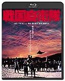 戦国自衛隊 ブルーレイ[Blu-ray/ブルーレイ]