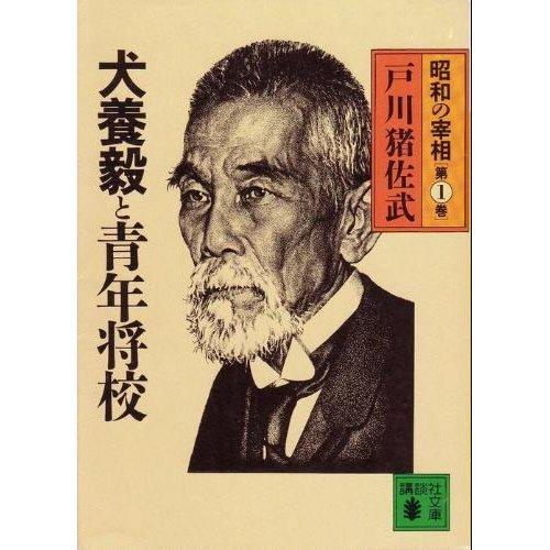 昭和の宰相 (第1巻) 犬養毅と青年将校 (講談社文庫)