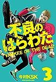 不良のはらわた YANKEE OF THE DEAD 3 (少年チャンピオン・コミックス)