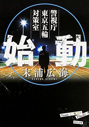 始動 警視庁東京五輪対策室 (角川文庫)の詳細を見る