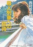 殺人列車への招待 (角川文庫)