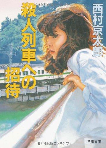 殺人列車への招待 (角川文庫)の詳細を見る