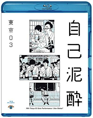 第19回東京03単独公演「自己泥酔」 [Blu-ray]