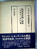マルクス資本論草稿集〈3〉経済学草稿・著作 (1984年)