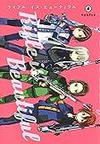 ライフル・イズ・ビューティフル 4 (ヤングジャンプコミックス)