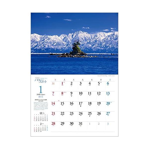 日本のパワースポット 2018年 カレンダー ...の紹介画像4