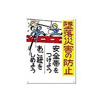 安全標識[墜落災害の防止 安全帯を…]