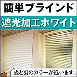簡単!ブラインド 横幅90cm×高さ(最大230cm)シールで貼るだけでブラインド設置 (遮光加工ホワイト)