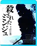 殺されたミンジュ [Blu-ray]