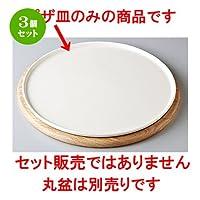 3個セット テクノス35cmピザ皿 [ 35.5 x 1.4cm ] 【 モダンスタイル 】 【 レストラン ホテル カフェ 洋食器 飲食店 業務用 】
