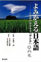 よみがえる日本語―ことばのみなもと「ヲシテ」 単行本