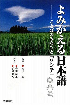 よみがえる日本語―ことばのみなもと「ヲシテ」