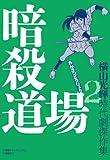 時代劇傑作集2 暗殺道場 (復刻名作漫画シリーズ)