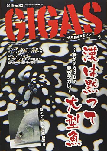 怪魚飼育マガジン GIGAS(ギガス) vol.02