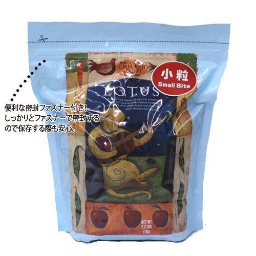 ロータス アダルトチキンレシピ小粒 2.72kg