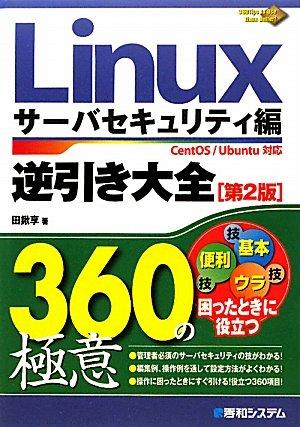Linux逆引き大全360の極意サーバセキュリティ編[第2版]の詳細を見る