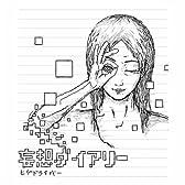 妄想ダイアリー (Moso Diary)